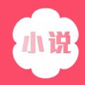 花倚小说免费阅读器苹果版