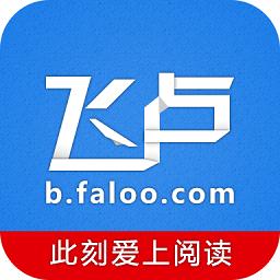 飞卢小说历史版本 v2.9.8 安卓版