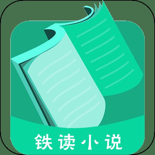 铁读app