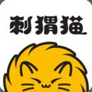 刺猬猫阅读免费版app