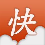 快读免费小说 v5.4.0 安卓版