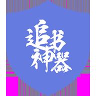 xposed追书神器去广告插件 v1.2.1 安卓版