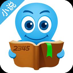 2345阅读王电脑版 v5.1.0 官方pc版