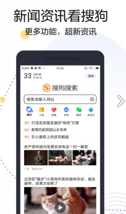 搜狗搜索app官方最新版