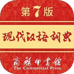 现代汉语词典app免付费破解版 v1.0.2 安卓离线版