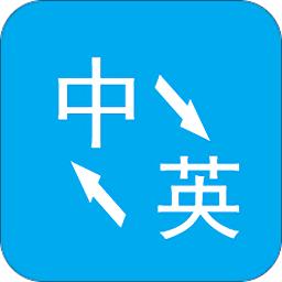 翻译大师通 v1.0 安卓版