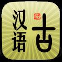 古汉语词典 v2.1.3 安卓版