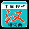 现代汉语词典 v7.3.8 安卓版