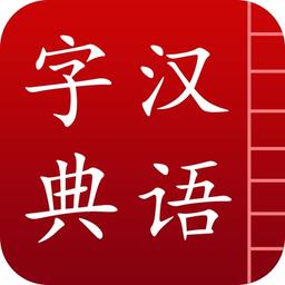 汉语词典简体版 v3.5安卓版