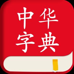中华字典软件app v2.0.2 安卓版
