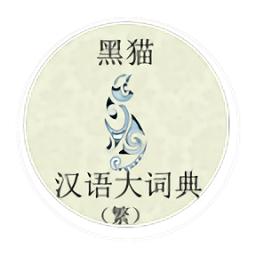 黑猫汉语大词典(繁体) v1.0 安卓版
