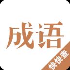 成语词典2015 v1.2.0 安卓版