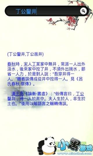 黑猫汉语大词典手机版