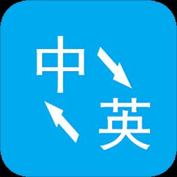 鹿鹿翻译 v2.1 安卓版