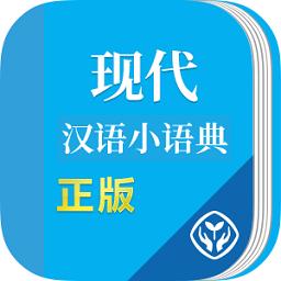 现代汉语小语典 v1.0.2 安卓版