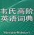 韦氏高阶英语词典完整版 电子版