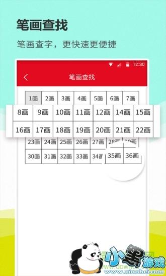 汉语词典通手机版