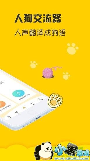 人狗猫交流app下载