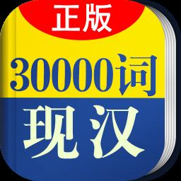 30000词现代汉语词典 v3.5.2 安卓版