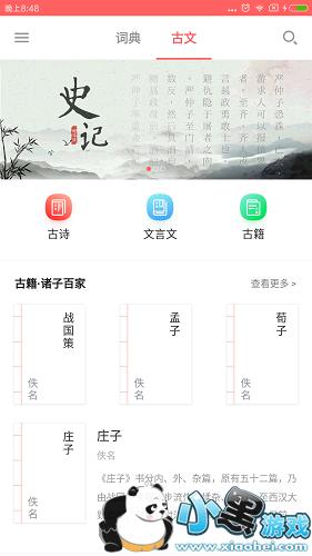 超级汉语词典app