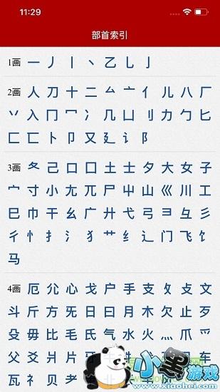 汉语词典简体版apk