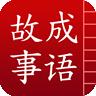 成语故事 v2.8 安卓版
