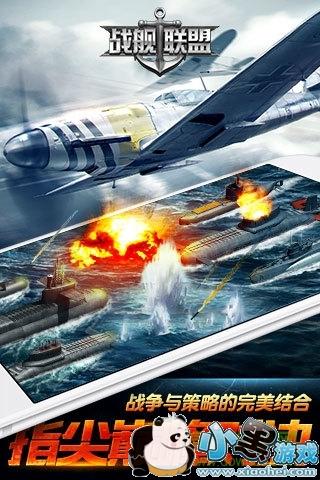 战舰联盟九游版下载