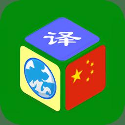 全球翻译app v1 安卓版