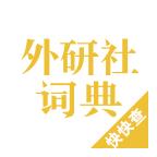外研社汉语词典 v1.0.7 安卓版