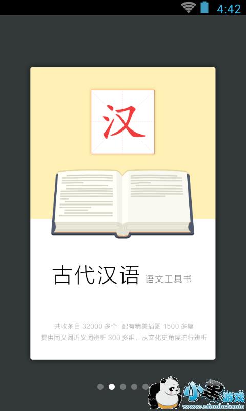 古代汉语词典app