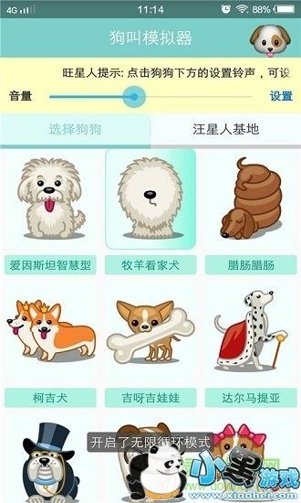 宠物对话翻译器手机版