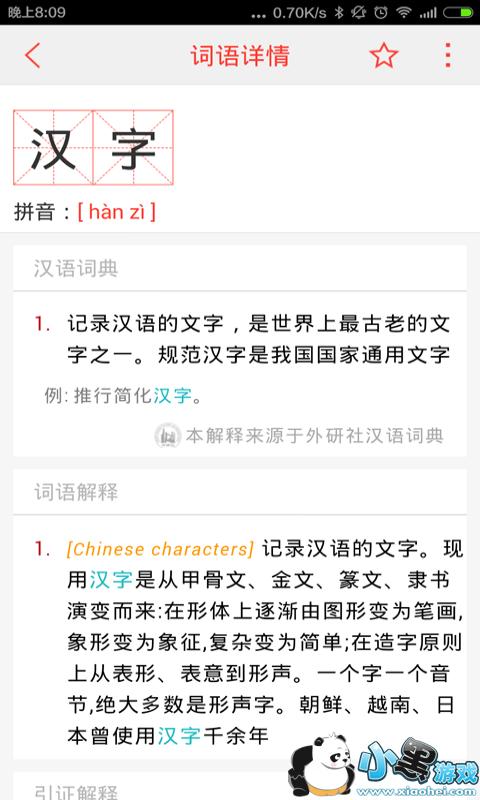 中国汉语词典