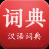 现代汉语词典第6版 v1.0 安卓版