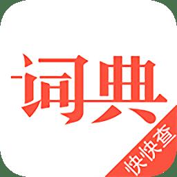 汉语词典2019(快快查词典) v4.0.13 安卓版