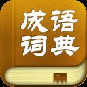成语词典2016 v3.6.9 安卓版