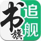 追书旗舰苹果版 v2.25.2 iphone可换源版