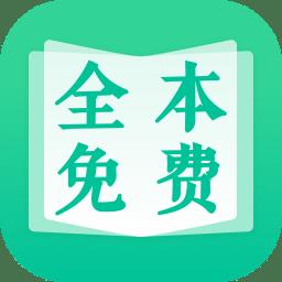 全本免费快读小说最新版 v1.8.0