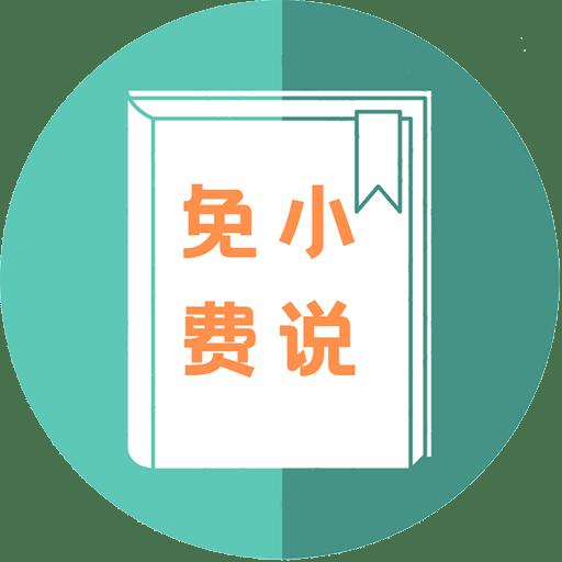 万族免费小说最新版