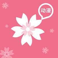 樱花动漫app正式ios专用版