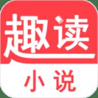趣读小说App安装最新版