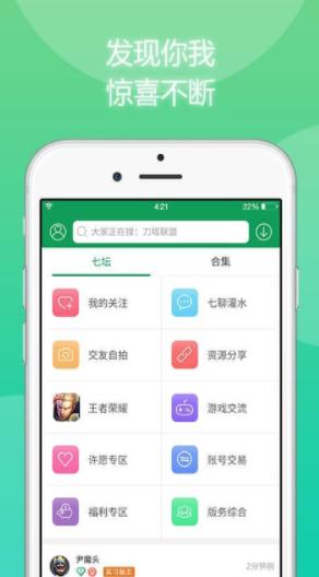 7723游戏盒app下载安装