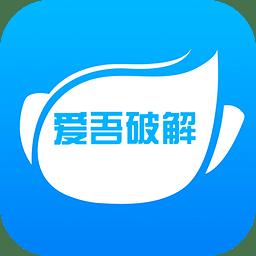 爱吾游戏宝盒ipad版 v1.0 ios版