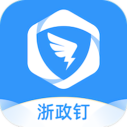 浙政钉电脑版 v1.8.2 官方最新版