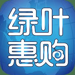 绿叶惠购app苹果版 v2.4.23 iphone版