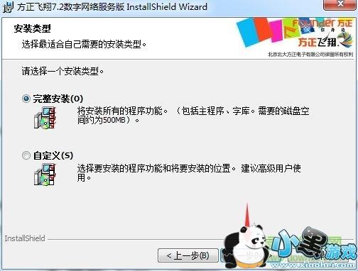 方方正飞翔7.2数字网络服务版