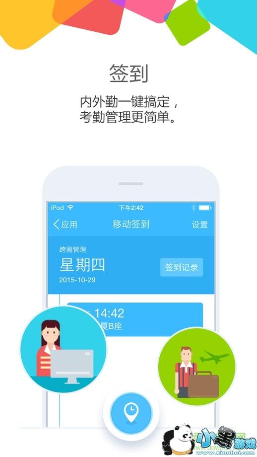 云之家苹果版app下载