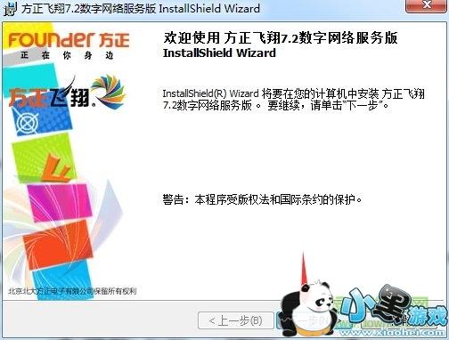 方正飞翔7.2数字网络服务版