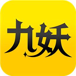 九妖游戏盒子iOS最新版 v8.1.7 iphone版