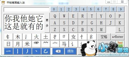 平板笔画输入法汉化版下载