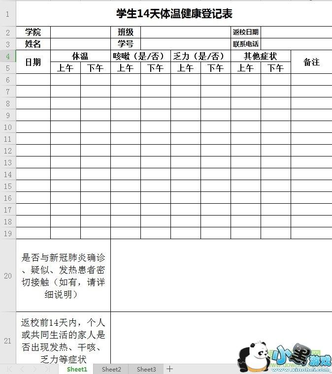 学生14天体温健康登记表
